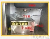 油水分離器 餐飲飯店不銹鋼隔油池廚房油水分離器過濾器小型餐飲廚房過油器JD 新年禮物