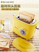 烤面包機家用早餐吐司機2片全自動土司機迷你小熊多士爐面包片小 衣間迷你屋220V