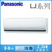 ★原廠回函送★【Panasonic國際】3-5坪變頻冷專分離式冷氣CU-LJ22BCA2/CS-LJ22BA2