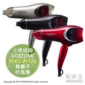 日本代購 KOIZUMI 小泉成器 KHD-W720 MONSTER 負離子 吹風機 大風量 冷熱風 110V 紅色
