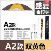 新款釣魚傘特價折疊萬向防雨防風防曬紫外線超輕垂釣傘2(主圖款雙黃色)