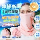 冰絲防曬女士護頸面罩 冰涼透氣 蒙面巾 面罩 面巾 面紗 透氣圍脖【Q0201】《約翰家庭百貨