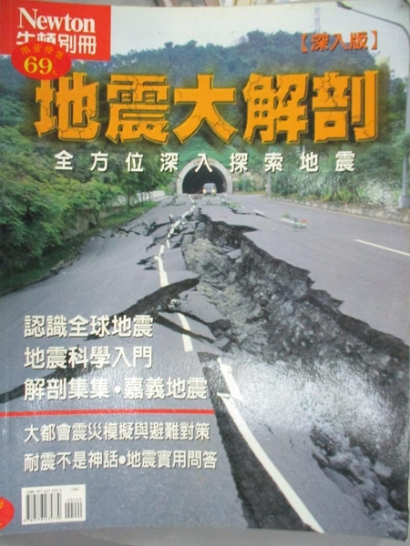 【書寶二手書T8/科學_EWS】地震大解剖_牛頓出版社