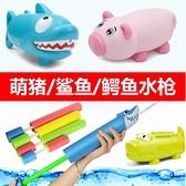 男女孩戲水玩具兒童鯊魚水槍小豬鱷魚水炮游泳池沙灘寶寶洗澡漂流 初色家居館