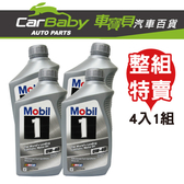 MOBIL 美孚 1SM 0W40 機油 (四罐1組)