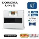電動加油槍*日本CORONA 自動溫控煤油暖氣機13-15坪*公司貨*3年保固*BD-ST5716BY