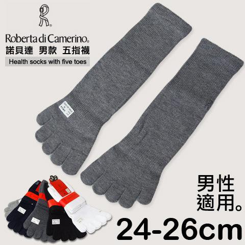 【衣襪酷】Roberta 諾貝達 五趾襪 男女適用 舒適透氣 預防香港腳《棉襪/長襪/休閒襪/健康襪》