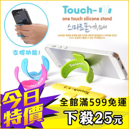 韓國設計 TOUCH-U 啪啪夾 手機支架 迷你彈簧支架 萬用 輕巧可愛 療育系/辦公室小物 平板 贈品