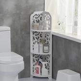 浴室收納架衛生間置物架落地三角置地式洗手間廁所三角架洗漱台浴室【快速出貨八折下殺】