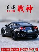 玩具車 日產GTR超跑聲光回力開門1:32合金車模兒童跑車玩具仿真汽車模型 魔方數碼館