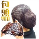 【日本原裝進口】WOOLLY NET包頭專用髮網-單入(黑色) [51685]適合各種頭型