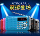 凡丁F1收音機MP3老人迷你小音響插卡音箱新款便攜式音樂播放器隨身聽可充電老年外放