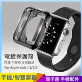 Apple Watch 38/42mm 電鍍TPU軟殼 手錶保護殼 螢幕保護套 iWatch 1 2 3 電鍍工藝不脫色 超輕超薄款