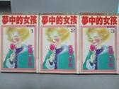 【書寶二手書T5/漫畫書_NRZ】夢中的女孩_1~3集合售_佐藤