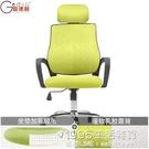 電腦椅人體工學辦公椅子乳膠椅家用舒適靠背簡約轉椅學生椅 1995生活雜貨NMS