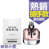 YSL MON PARIS 聖羅蘭 慾望巴黎 女性淡香水 TESTER 90ML
