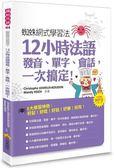 蜘蛛網式學習法:12小時法語發音、單字、會話,一次搞定!