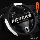 新款汽車方向盤套大眾朗逸速騰卡羅拉凱越五菱四季通用型   LY5097『小美日記』