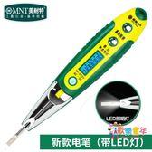 測電筆 家用多功能高精度線路檢測斷點 電工專用感應試驗電筆 1色