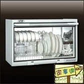 [家事達] JT-3760(Q) 喜特麗 懸掛式烘碗機 (臭氧)-60公分  特價