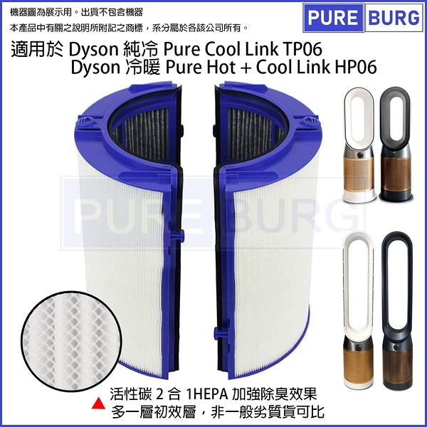 適用於Dyson 純冷Pure Cool Link TP06 & 冷暖Pure Hot + Cool Link HP06 活性碳HEPA空氣過濾網濾芯