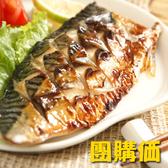 團購價~楓康日式薄鹽花飛一夜干160g*20片~現撈鯖魚製作!(免運費)