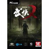 【PC遊戲】武俠乂 大俠版《繁體中文版》