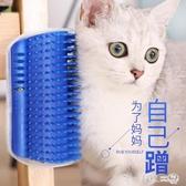 貓咪墻角蹭毛器貓薄荷貓玩具抓板撓癢發情蹭癢器按摩刷貓玩具 第一印象
