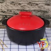【堯峰陶瓷】鶯歌製造 紅色23cm 湯鍋 陶鍋 滷味鍋 燉鍋 3~4人份
