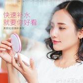 蒸臉器充電式納米噴霧補水儀冷噴蒸臉器美容儀臉面部保濕加濕器LED鏡子