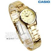 CASIO卡西歐 LTP-V002G-9A 日期顯示 簡約流行指針女錶 不銹鋼 金色電鍍 LTP-V002G-9AUDF