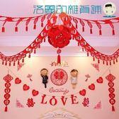 喜字套餐結婚慶用品婚房客裝飾拉花洛麗的雜貨鋪