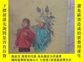 二手書博民逛書店罕見我和小榮Y370546 劉真 少年兒童出版 出版1960