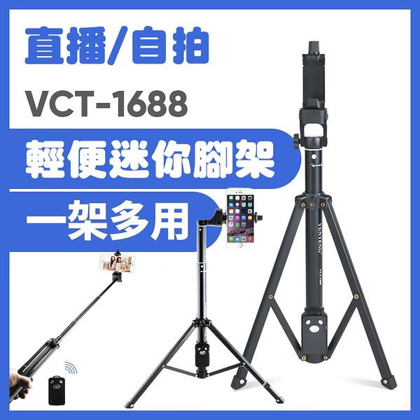 【送雲台/腳架袋】VCT-1688 迷你藍芽自拍桿 相機/手機通用 直播腳架 三腳架 自拍腳架 1688