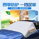 汽車前擋風玻璃車罩車衣半罩通用防曬防雨簾隔熱遮陽擋車窗遮陽板 ATF 夏季新品