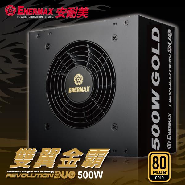 保銳 ENERMAX 金牌 500W 電源供應器 雙翼金霸 ERD500AWL-F