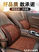 汽車靠枕汽車靠墊腰墊駕駛座椅木珠腰靠背腰枕腰部支撐透氣護腰墊夏季車用 艾家 LX
