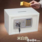 迷你小型小店密碼收銀投幣式保險箱保險櫃隱形錢箱保管箱存錢罐QM 西城故事