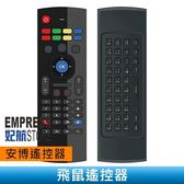 【妃航】安博盒子用/通用型 遙控器/空中飛鼠 體感/智能/無線/紅外線 迷你 鍵盤輸入 送保護套