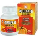 【台糖生技】南瓜籽油複方軟膠囊x4瓶(60粒/瓶)
