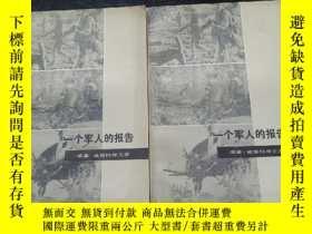二手書博民逛書店罕見一個軍人的報告(上下冊)78年一版一印Y255842