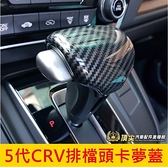 HONDA本田【5代CRV排檔頭卡夢蓋】2018-2021年CRV 5代 5.5代專用配件 打擋桿蓋 排擋裝飾