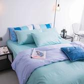 OLIVIA 【 素色無印系列 淺藍 粉藍】5X6.2尺 標準雙人床包冬夏兩用被套四件組 100%精梳棉 台灣製
