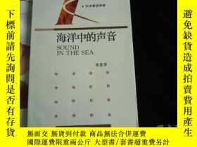 二手書博民逛書店罕見科學家談物理:海洋中的聲音Y5723 關定華 湖南教育出版社