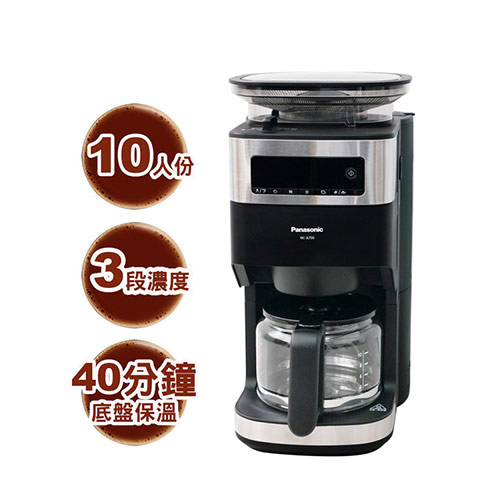 【Panasonic國際牌】全自動雙研磨美式咖啡機(10人份) NC-A700
