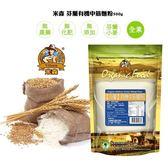 即期品 米森 芬蘭有機中筋麵粉 500g/包 效期至2019.07.24 售完為止