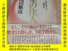 二手書博民逛書店日文書:彗星の住人罕見日文原版Y26894 島田雅彥 不祥