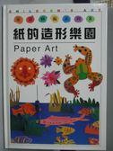 【書寶二手書T1/少年童書_QXJ】紙的造形樂園_王蘭