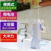 沖牙機 電動沖牙器便攜式口腔洗牙器家用水牙線牙結石潔牙器機牙齒沖洗器 1色