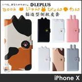 【A Shop】LEPLUS iPhone Xs/X/iPhone 8/7 BOOK 貓造型側掀皮套